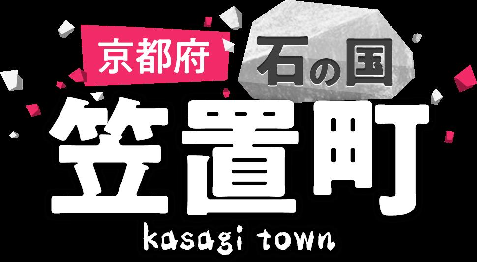 京都府 石の国 笠置町
